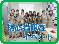 ASOBIBA大阪日本橋店では、初心者でも安心してサバゲの基本を学べるイベントを開催しています。
