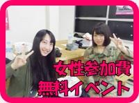 ASOBIBA大阪日本橋店では、女性の方にオトクな「女性参加費無料」のイベントもございます。