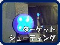 ASOBIBA大阪日本橋店では、ワンコイン500円で楽しめるターゲットシューティングがあるんです。