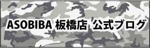 itabashi_blog
