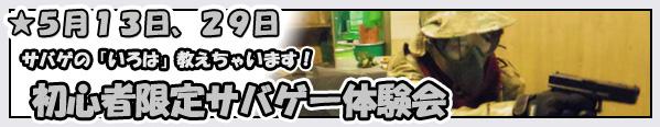バナー秋葉原店でサバゲ入門初心者限定サバゲー体験会5月