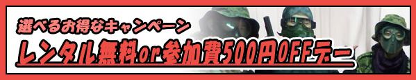 バナー秋葉原店でレンタル無料or参加費500円OFFデー12月