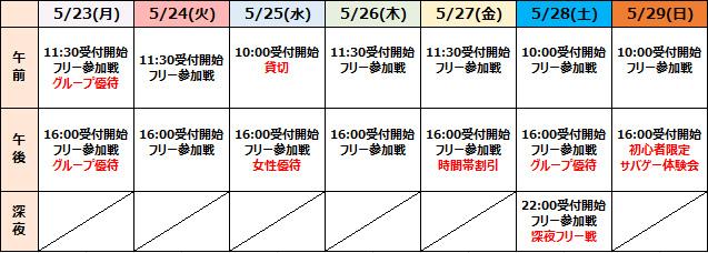 秋葉原店今週の予定0523