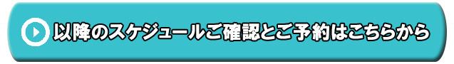 秋葉原店TOP予約ボタン