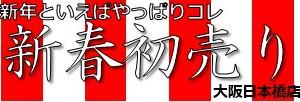 大阪日本橋店は1月1日から初売り開始