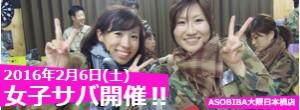 女子サバが大阪日本橋で開催決定