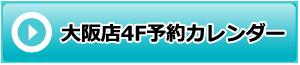 ASOBIBA大阪店予約ページの直接予約ボタン
