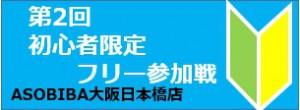 第2回初心者限定イベント開催するよー!!