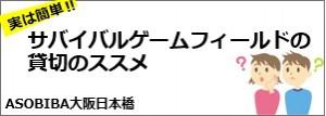 大阪日本橋店で貸切してちょうだい><