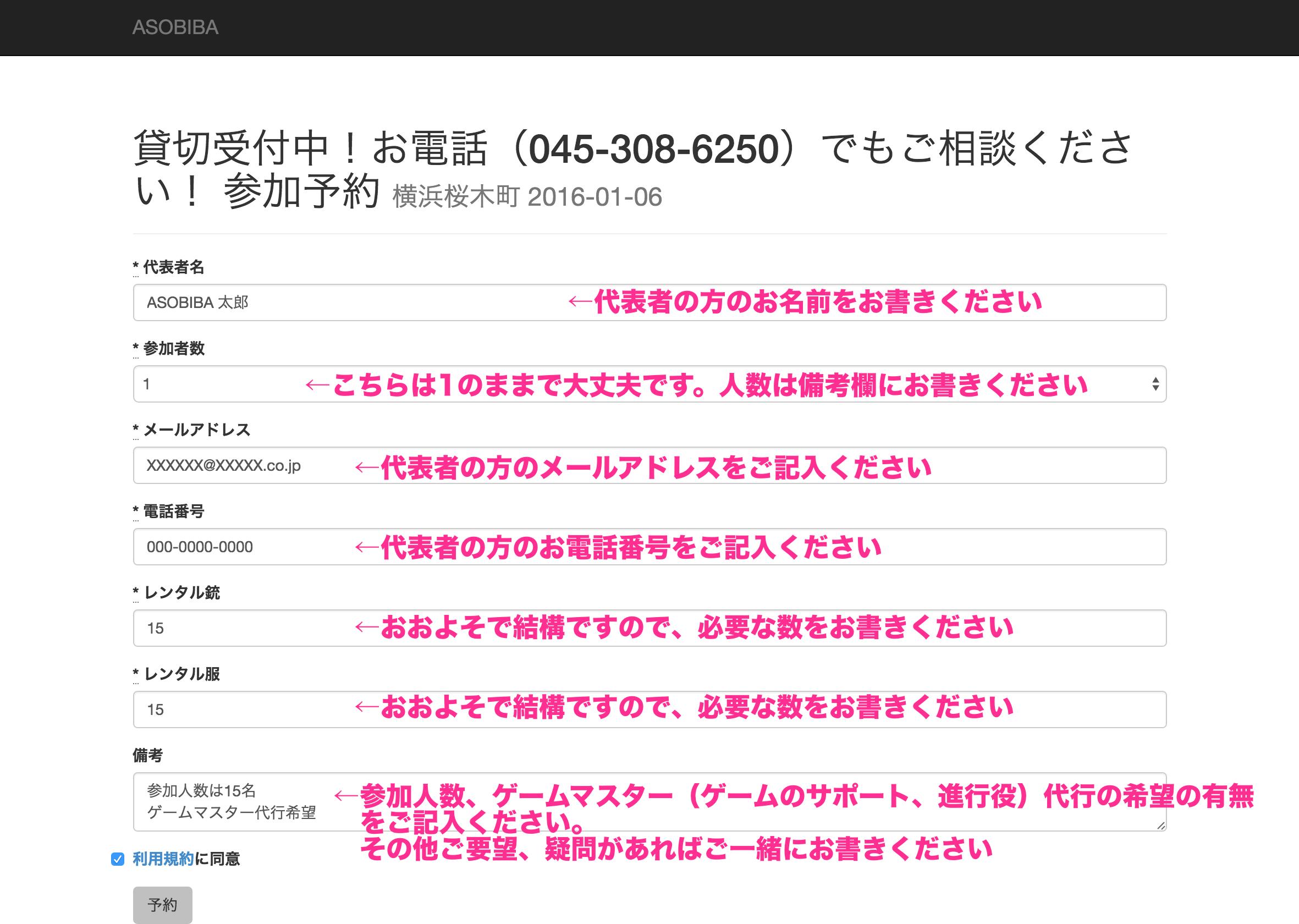 screencapture-asobiba-reserve-herokuapp-com-shops-6-events-5140-attend-1451909834262 (1)