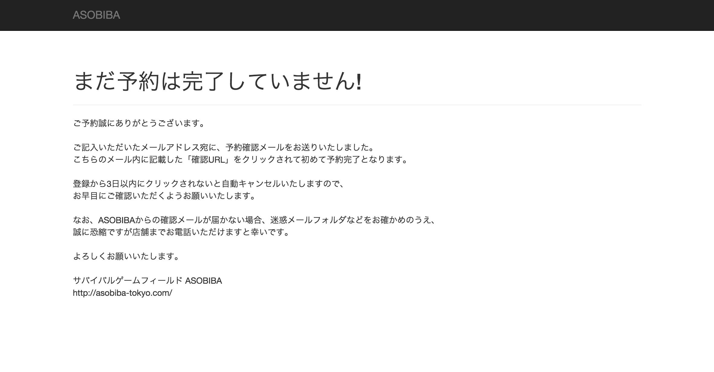 screencapture-asobiba-reserve-herokuapp-com-shops-6-events-thanks-1451917613455