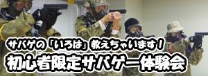 秋葉原店でサバゲ入門初心者限定サバゲー体験会