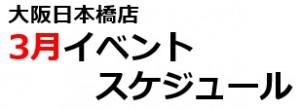 大阪店3月イベントスケジュールだよ