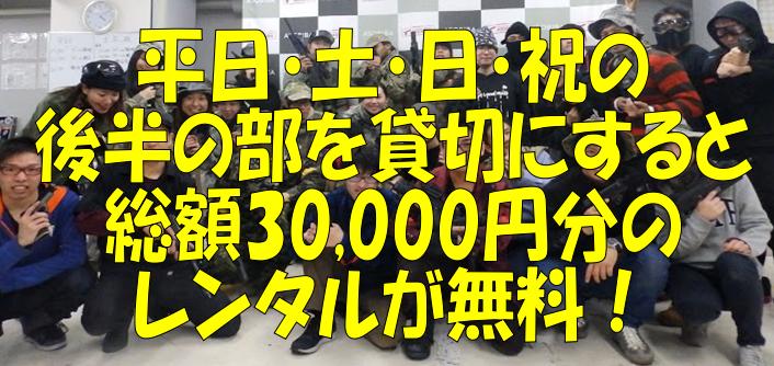 ASOBIBA後半の部を貸し切りにすると総額30000円分のレンタルが無料