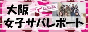 大阪で女子だけのサバゲーやりました。略して女子サバ