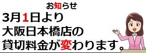 大阪日本橋店の貸切がお得になる!!