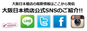 大阪日本橋店の最新情報を集めてサバゲに参加しよう