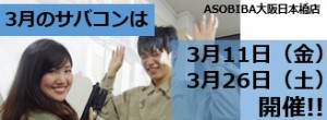 ASOBIBA大阪日本橋のサバコンは楽しいよ