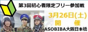 大阪店3月の初心者限定戦は3月26日!!