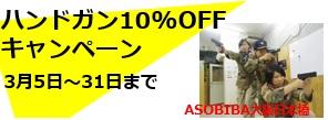 大阪店でハンドガン購入キャンペーン実施中