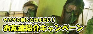 秋葉原店でASOBIBA初めての友達誘ってお得にお友達紹介キャンペーン4月