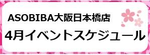 みんな待った?4月の大阪店イベントスケジュールだよ。