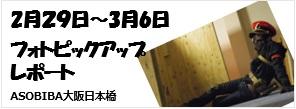 大阪店の思い出写真はここにあるぜ!!