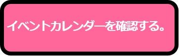 大阪イベントカレンダー