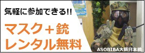 マスクとエアガンが無料でレンタル出来る大阪めっちゃええやん