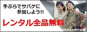 レンタル無料の大阪日本橋店でサバゲ