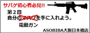 新しい銃を買うときに参考にしてくださいね。大阪