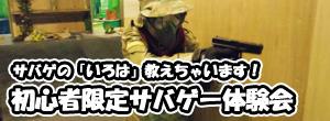 秋葉原店でサバゲ入門初心者限定サバゲー体験会5月