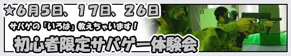 バナー秋葉原店でサバゲ入門初心者限定サバゲー体験会6月