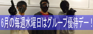 名古屋大須店の6月の毎週水曜日はグループ優待デーアイキャッチ