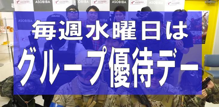 名古屋大須店の6月の毎週水曜日はグループ優待デー