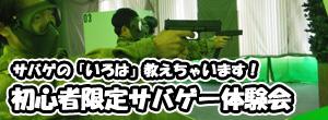 秋葉原店でサバゲ入門初心者限定サバゲー体験会6月