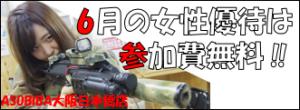 ASOBIBA大阪日本橋店の6月の女性優待は一味違う。参加費無料なんだ!!