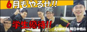 ASOBIBA大阪日本橋店の学生優待が6月も継続的にやっちゃうぜぃ!!