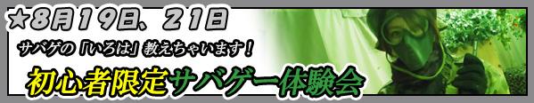 バナー秋葉原店でサバゲ入門初心者限定サバゲー体験会8月