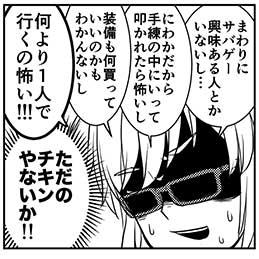 【マンガ】 ナナ×クミのサバゲー戦記 第1話「私、念願のサバゲーデビューします!!」