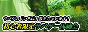秋葉原店でサバゲ入門初心者限定サバゲー体験会8月