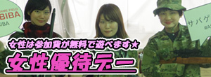 秋葉原店で女性は参加費無料でサバゲ女性優待デー8月