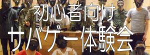 8月の初心者サバゲー体験会アイキャッチ