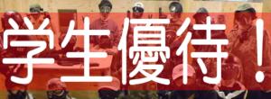 8月のASOBIBA名古屋大須店の学生優待学割アイキャッチ