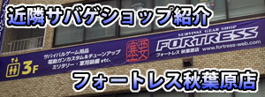 FORTRESSサムネイル01
