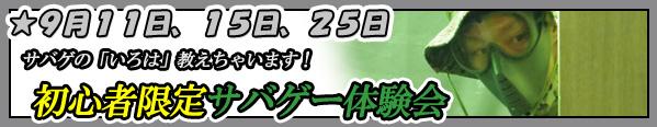 バナー秋葉原店でサバゲ入門初心者限定サバゲー体験会9月