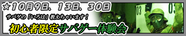 バナー秋葉原店でサバゲ入門初心者限定サバゲー体験会10月