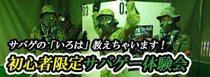 秋葉原店でサバゲ入門初心者限定サバゲー体験会10月