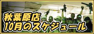 秋葉原店の10月のスケジュール10月