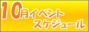 ASOBIBA大阪日本橋店でスポーツゲームのサバイバルゲームやらないか?